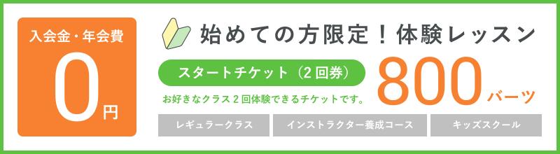 体験レッスン800バーツ【入会金・年会費0円】